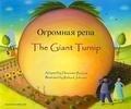 Giant Turnip (The) : Henriette Barkow