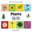 My First Bilingual Book - PLANTS